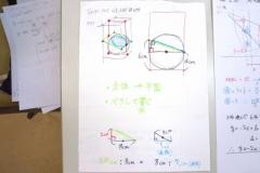 高校受験数学2