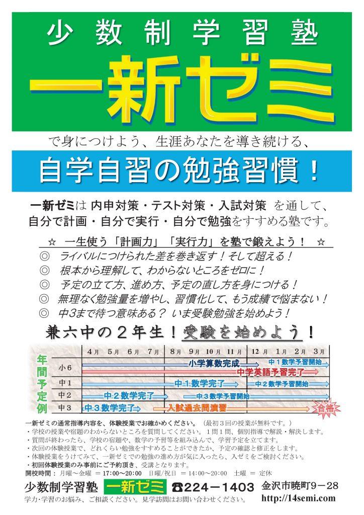 2018_一新ゼミ_案内_omote.jpg
